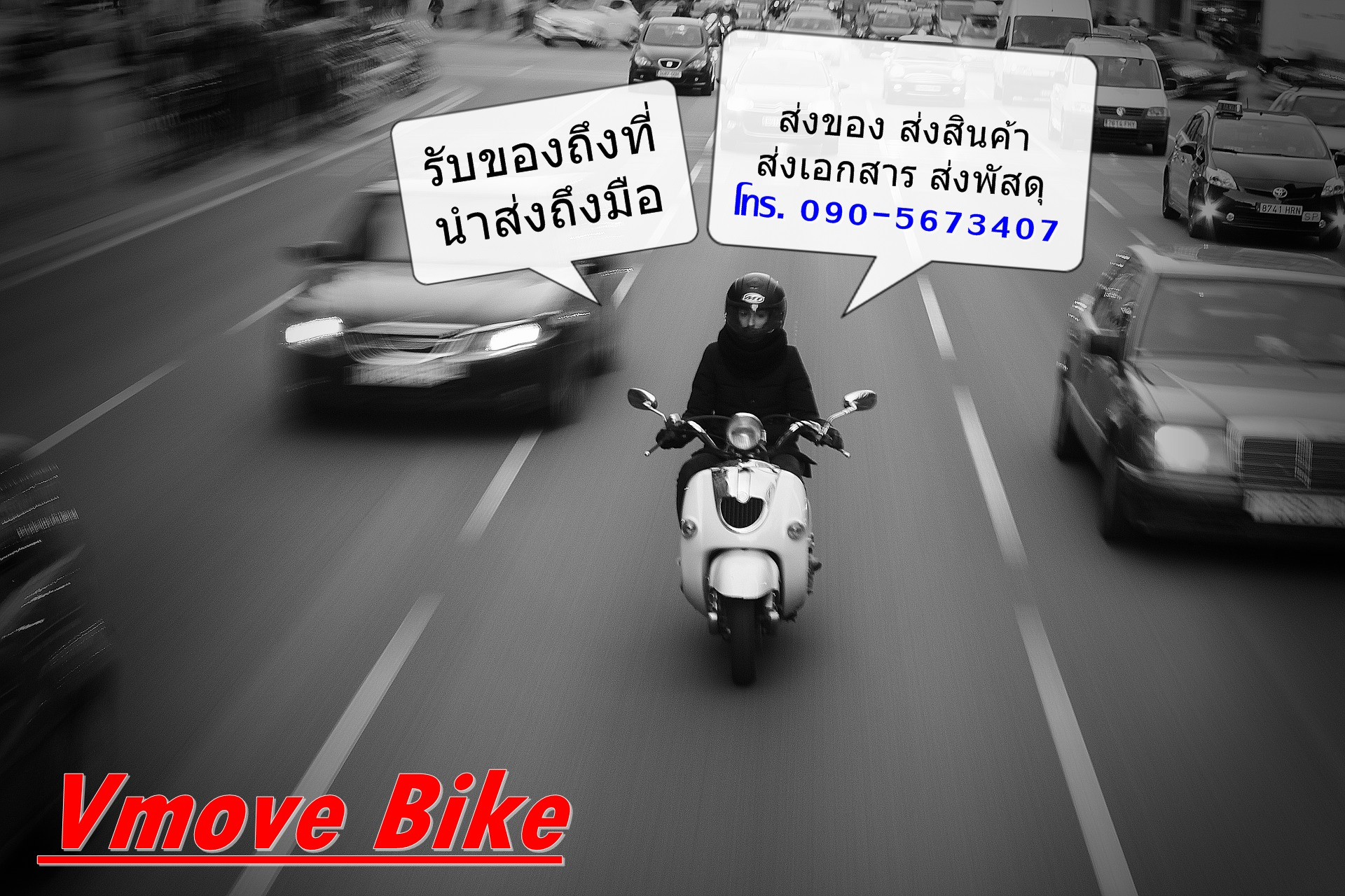 Vmoe Bike บริการส่งของด้วยรถมอเตอร์ไซด์