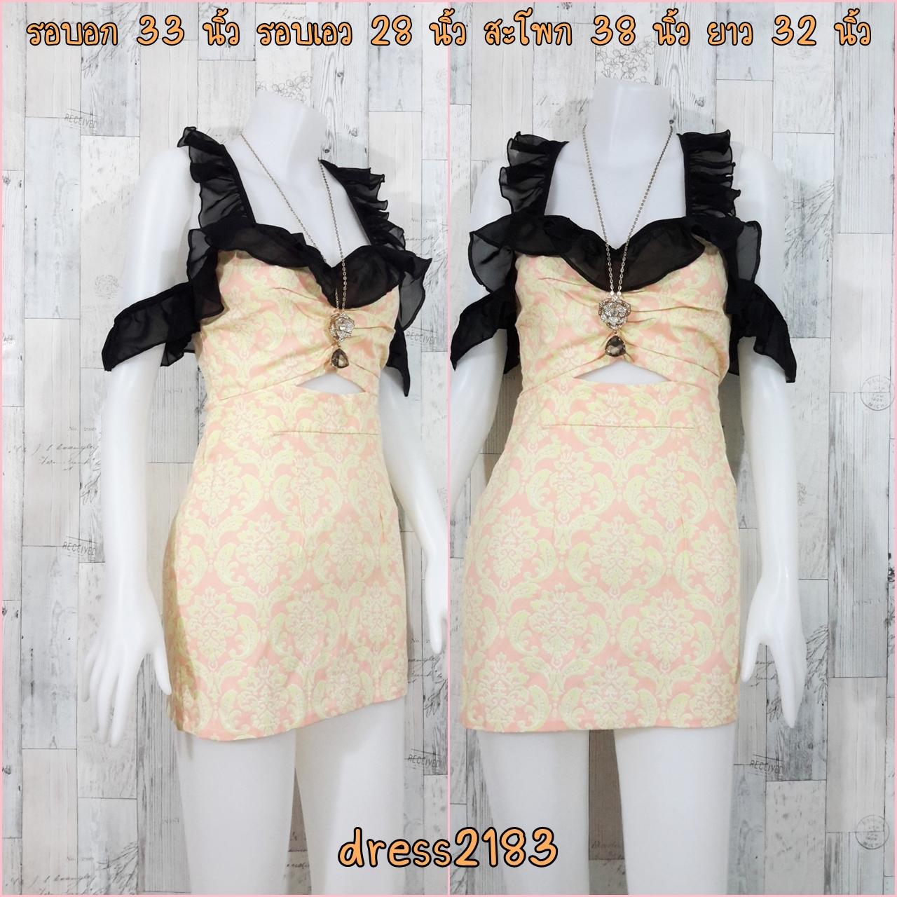 Dress2183 เดรสแฟชั่นเปิดไหล่แขนระบายชีฟองดำ ซิปหลัง ผ้ายีนส์สกินนี่ลายดอกไม้วินเทจ โทนสีส้มพาสเทลเหลือง