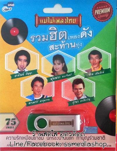 USB+เพลง รวมฮิตเพลงดังสะท้านทุ่ง 75เพลง (ต้นฉบับเดิมแม่ไม้เพลงไทย)