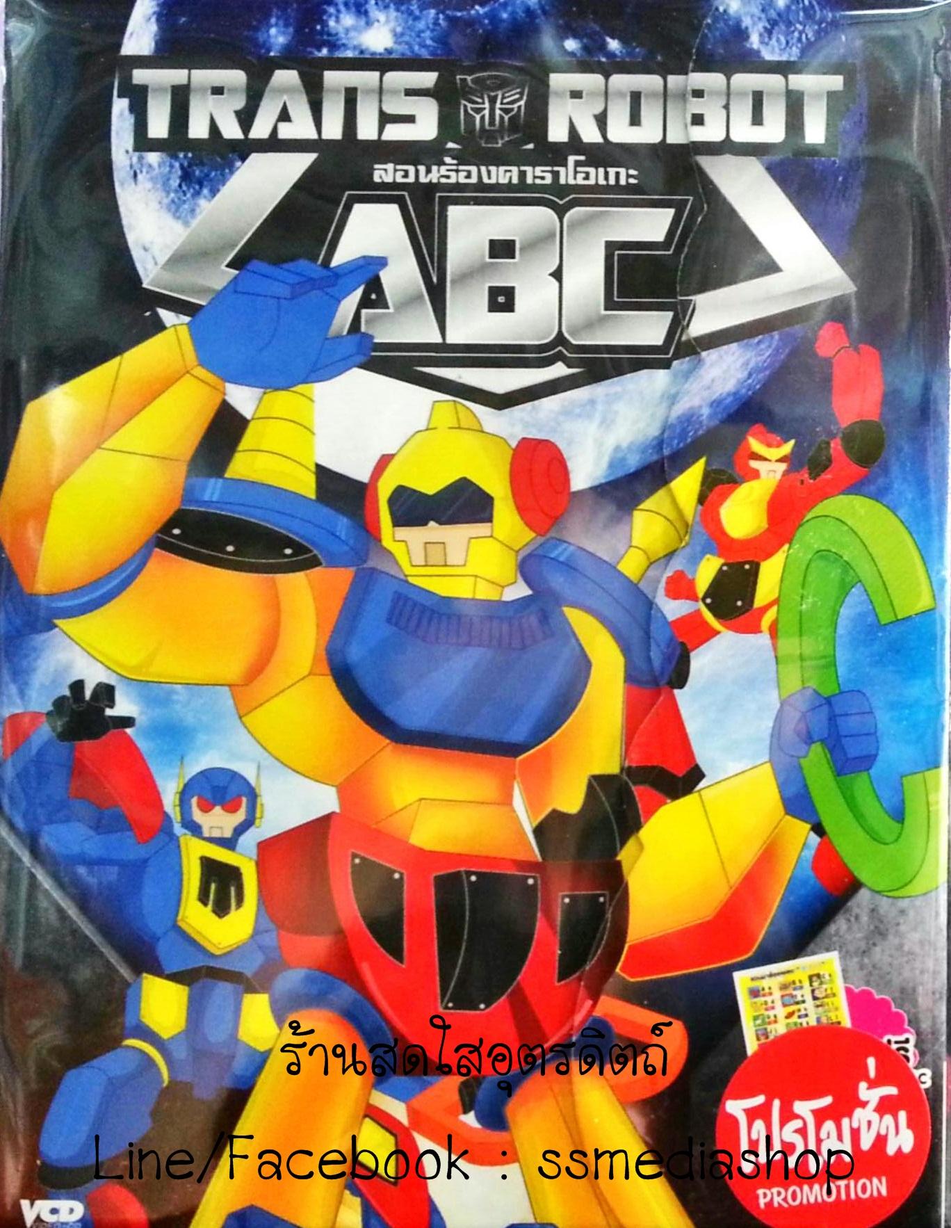 VCD Trans robod สอนร้องคาราโอเกะ ABC