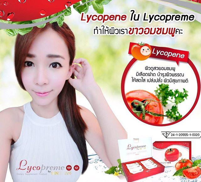 Lycopreme by SENSESmoreley รวม7ส่วนผสมเพื่อผิวสวยอย่างที่คุณต้อวการ สารสกัดจากมะเขือเทศเข้มข้น ผิวอมชมพู มีเลือดฝาด เปล่งปลั่ง มีสุขภาพดี