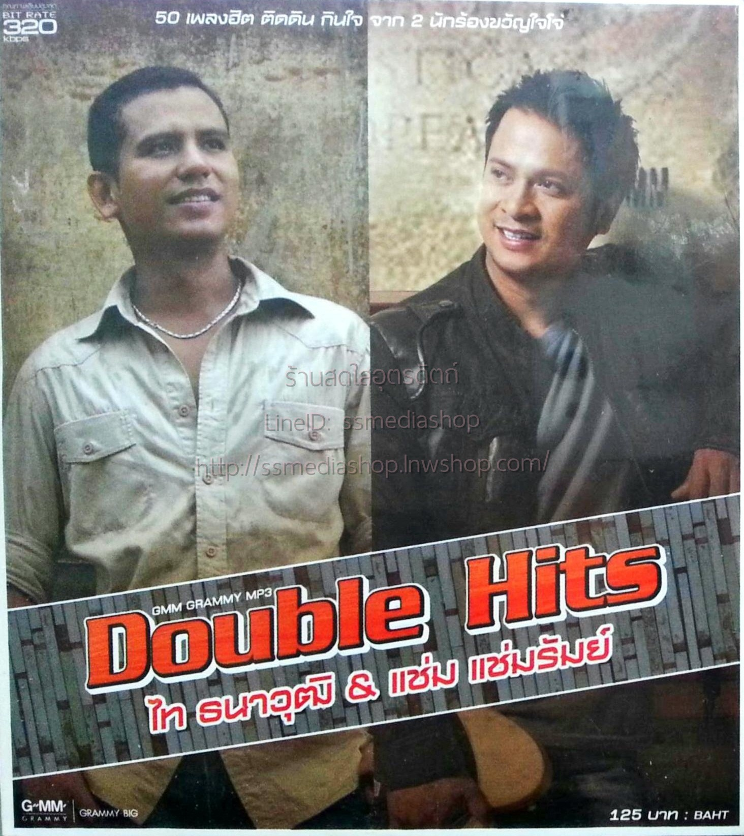 MP3 ไท ธนาวุฒิ+แช่ม แช่มรัมย์ double hits