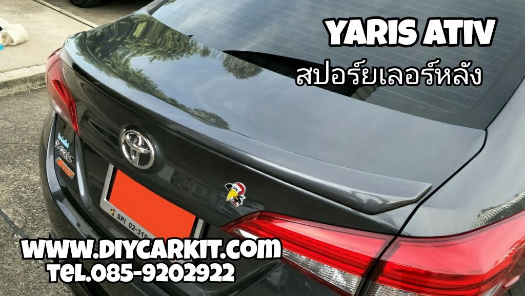 สปอร์ยเลอร์หลัง YARIS ATIV