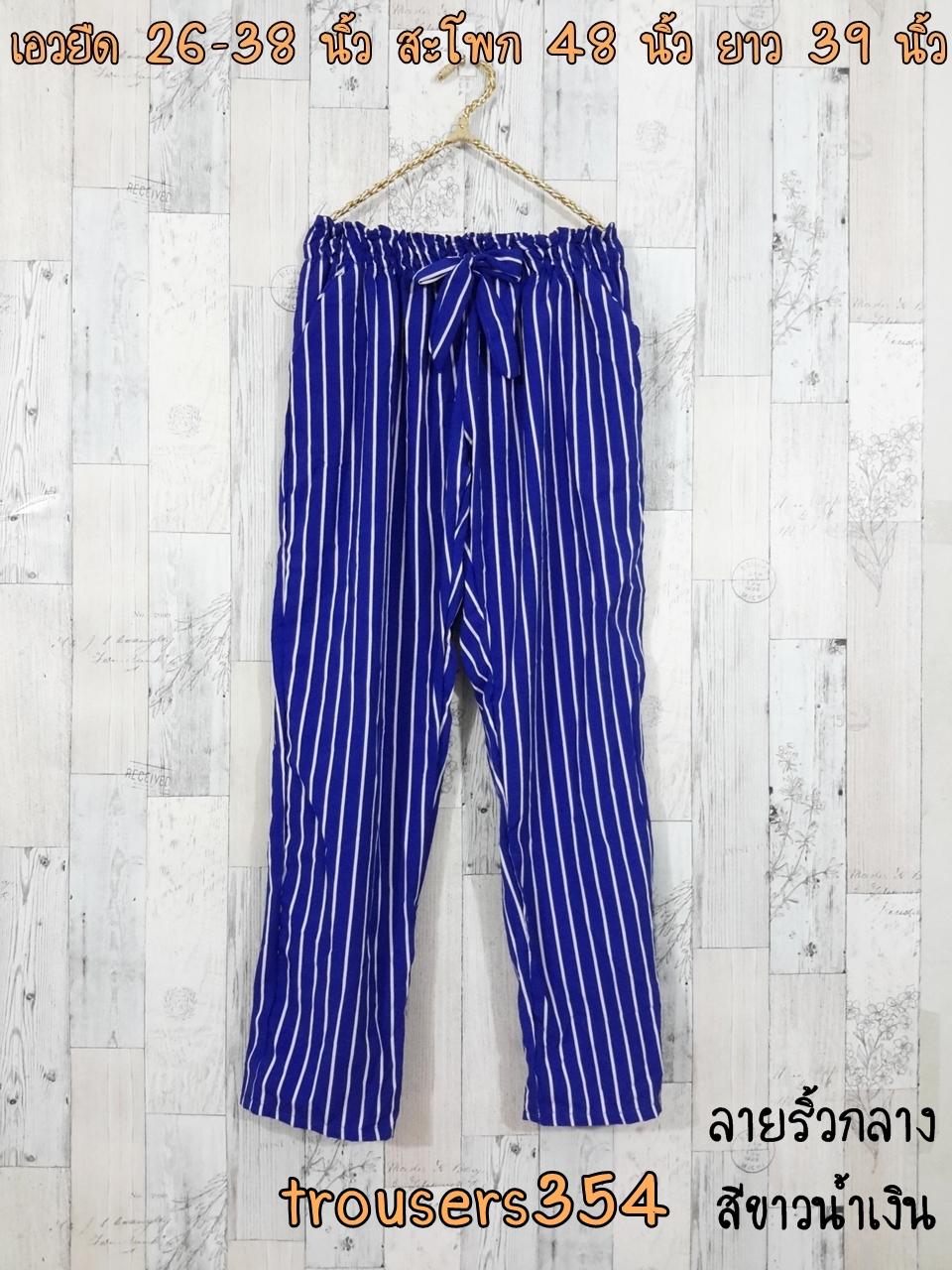 trousers354 กางเกงขายาวผ้าไหมอิตาลีเอวยืด 26-38 นิ้ว ลายริ้วกลางสีขาวน้ำเงิน