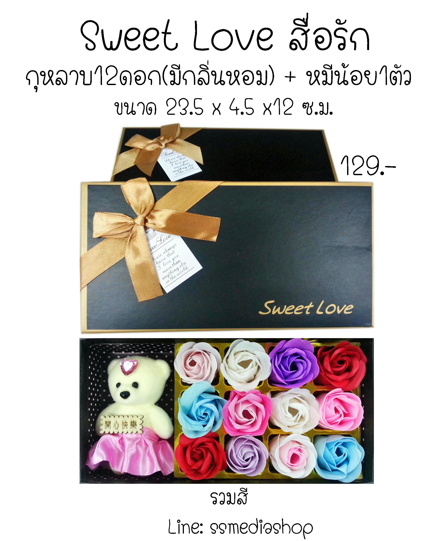 Sweet love กล่องสื่อรักวาเลนไทน์ กลุหบาล12ดอก(มีกลิ่นหอม)+หมีน้อย1ตัว รวมสี