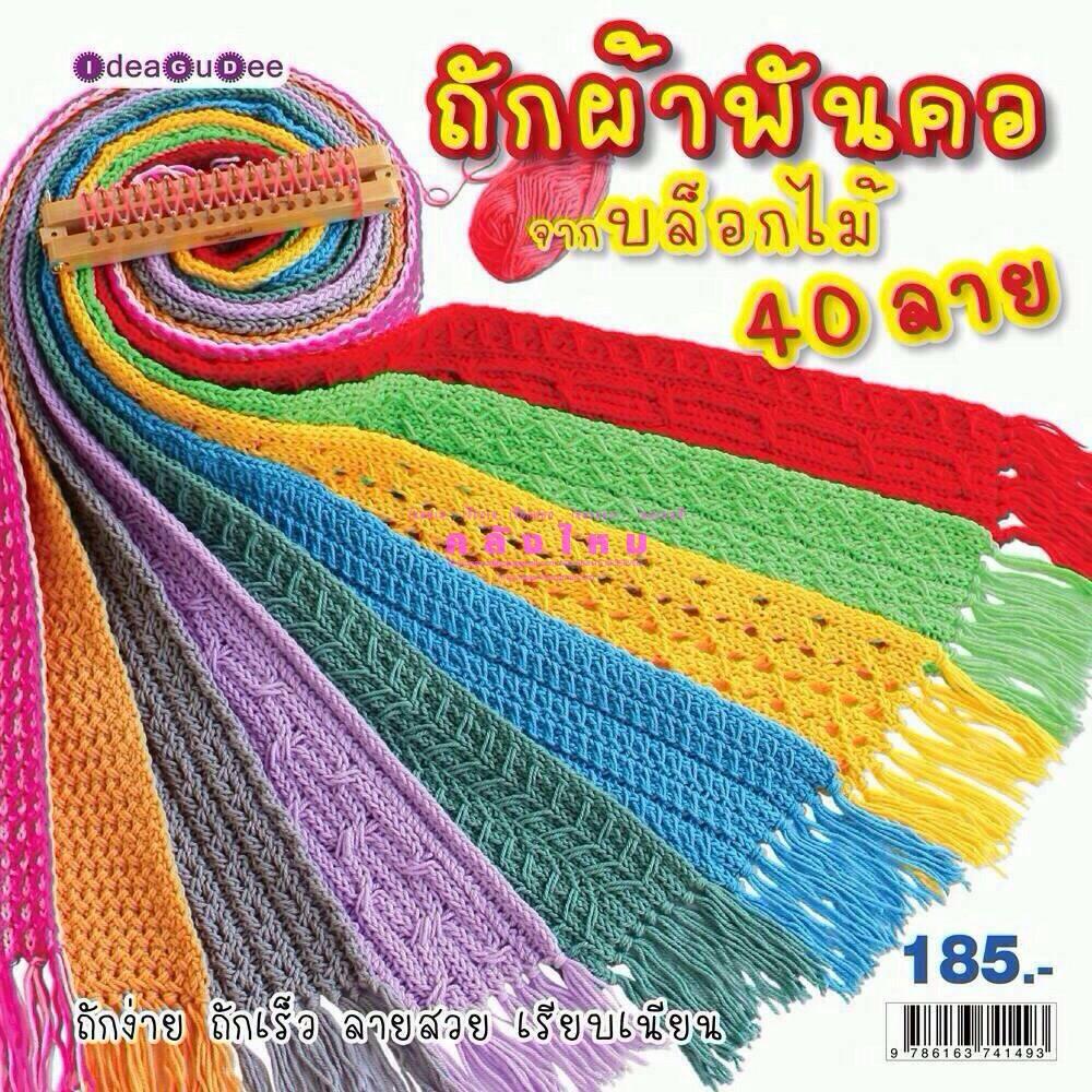 หนังสือ (ระเบียบศิลป์) ถักผ้าพันคอ จากบล็อกไม้ 40 ลาย (185.-)