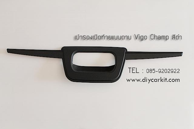 เบ้าเปิดท้ายรถกระบะแบบดาบสีดำด้าน แบบที่ 2 Vigo Champ