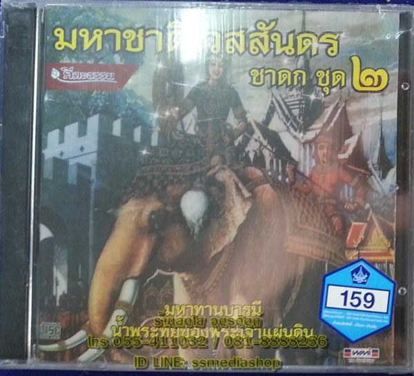 CD มหาชาติเวสสันดรชาดก ชุด2