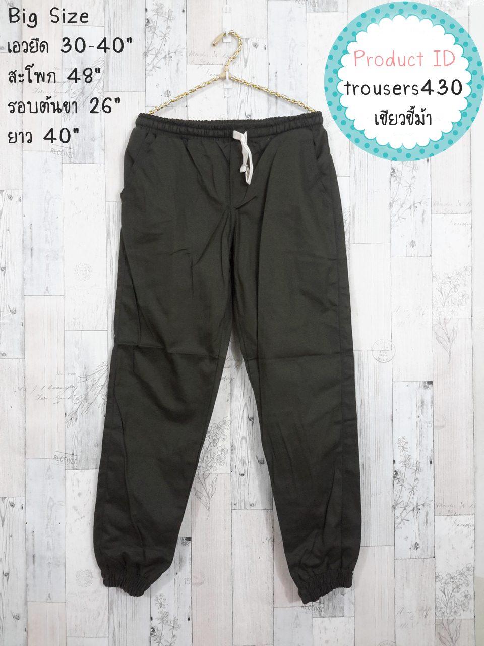 Trousers430 Big Size Joggers กางเกงขายาวไซส์ใหญ่ปลายขาจัมพ์ เอวยืด กระเป๋าข้าง ผ้ายีนส์เนื้อดีสีพื้นเขียวขี้ม้า (ใส่ได้ทั้งชายและหญิง)