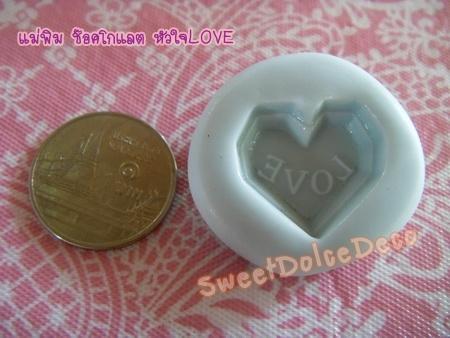 แม่พิม ช๊อคโกแลตหัวใจ Love