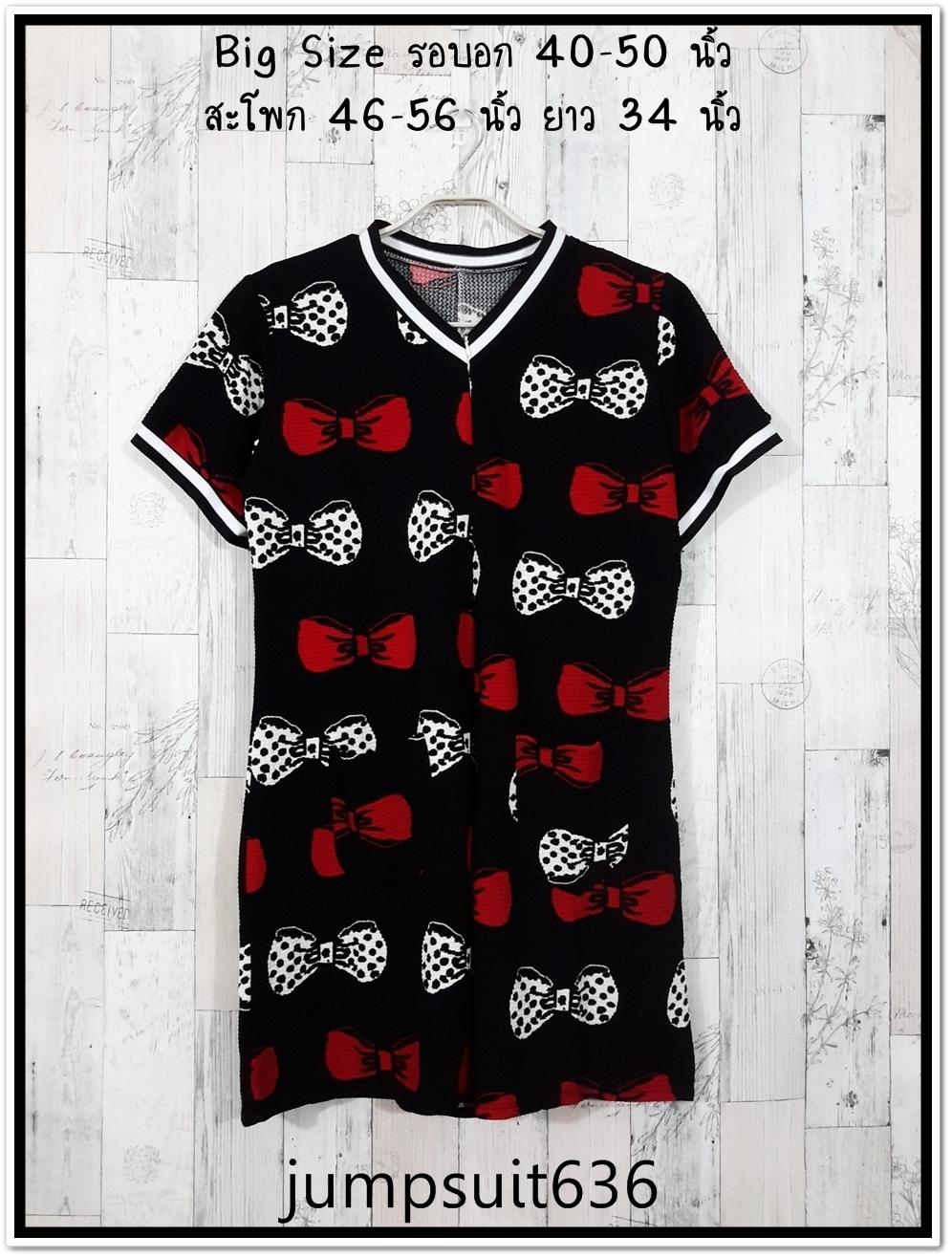 Jumpsuit636 Big Size Jumpsuit จัมพ์สูทไซส์ใหญ่ คอวี ซิปหน้า ผ้าหนังไก่เนื้อนุ่มลายโบว์ขาวแดง พื้นสีดำ