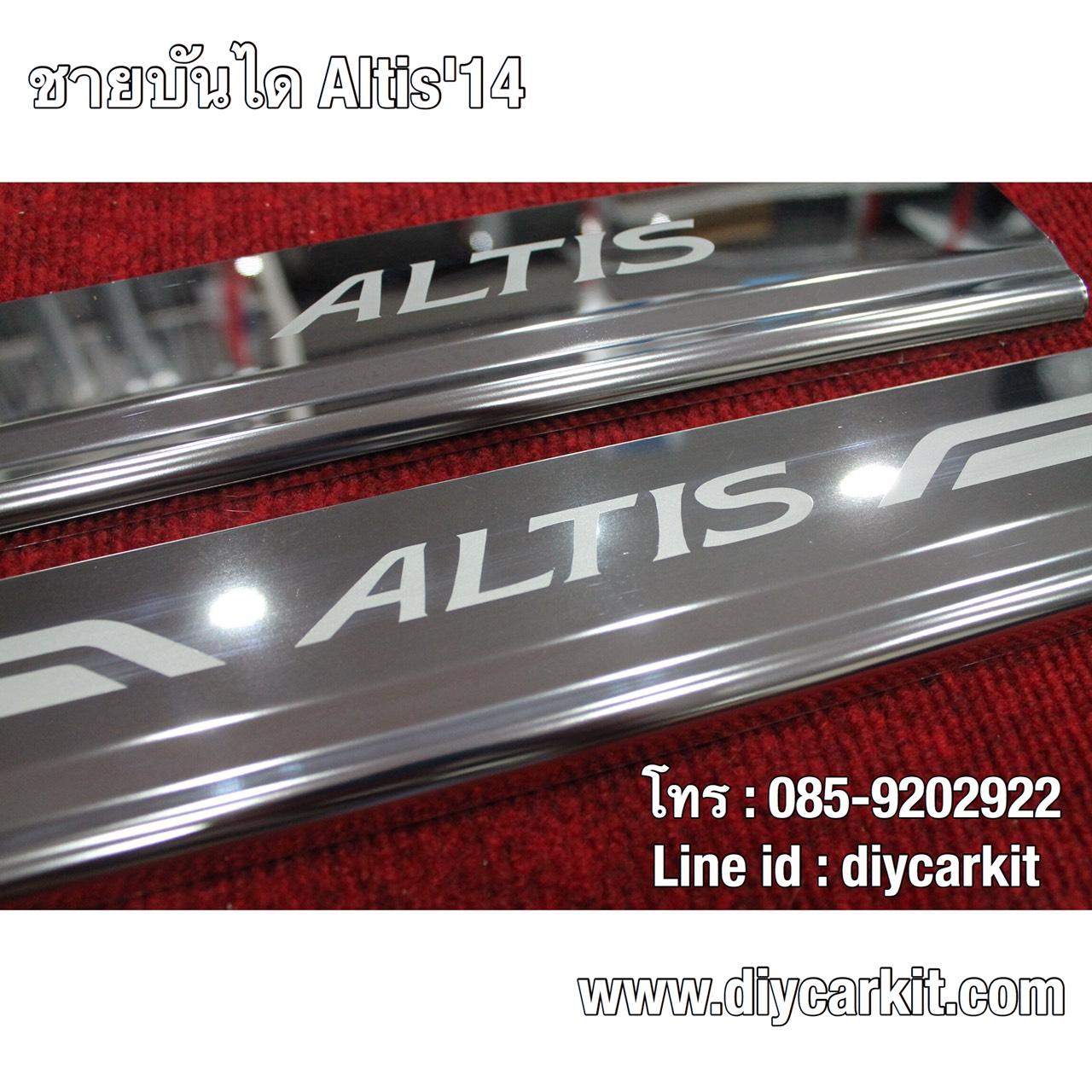 ชายบันได(สคัพเพลท)New Altis 2014