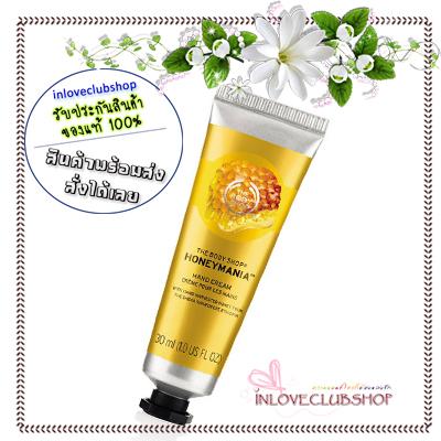 The Body Shop / Hand Cream 30 ml. (Honeymania)