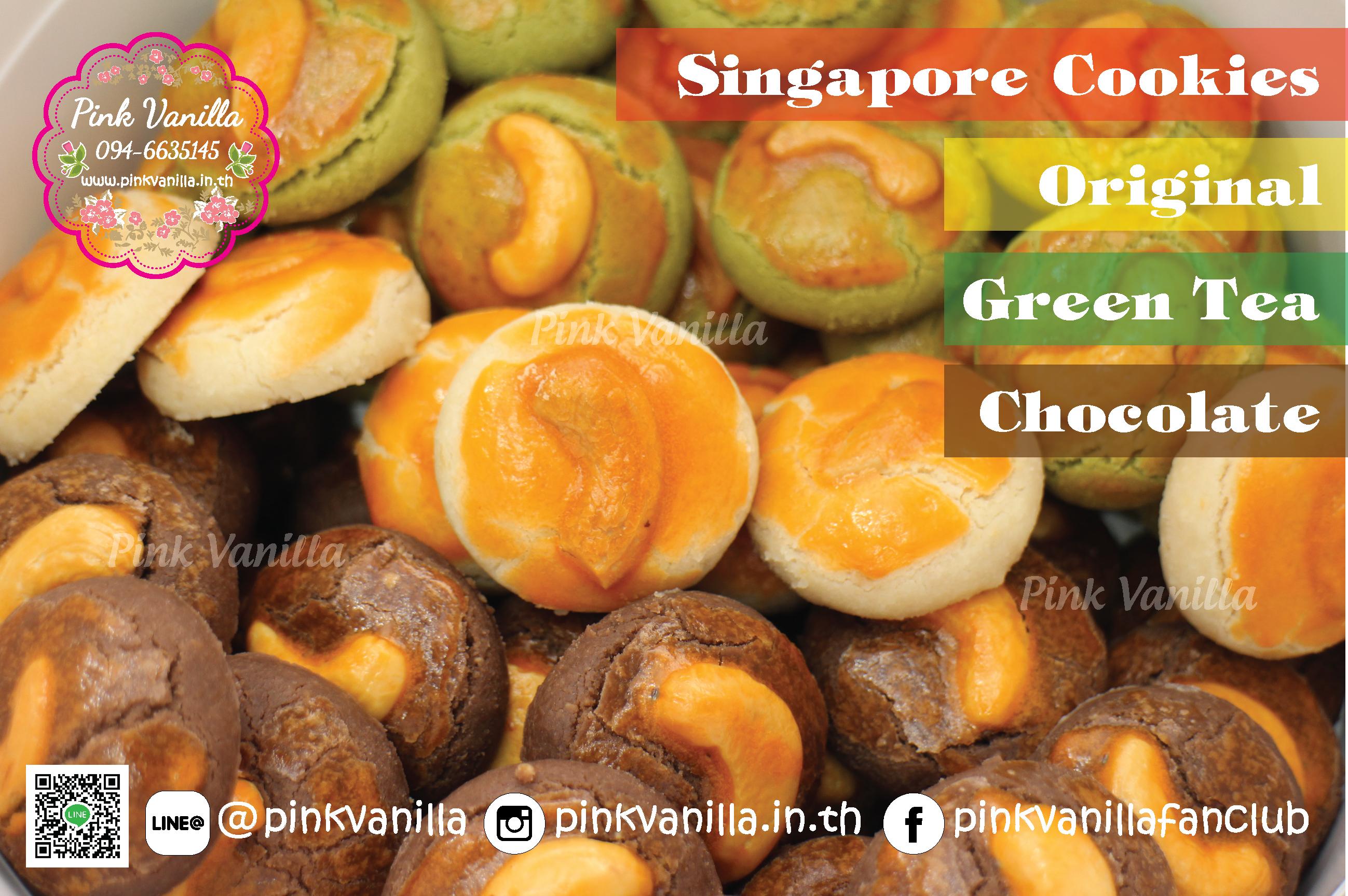คุ๊กกี้สิงคโปร์ Singapore Cookies สอนทำคุ๊กกี้สิงคโปร์ เรียนทำคุ๊กกี้สิงคโปร์