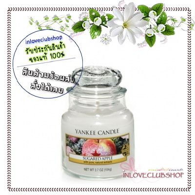 Yankee Candle / Small Jar Candle 3.7 oz. (Sugared Apple)