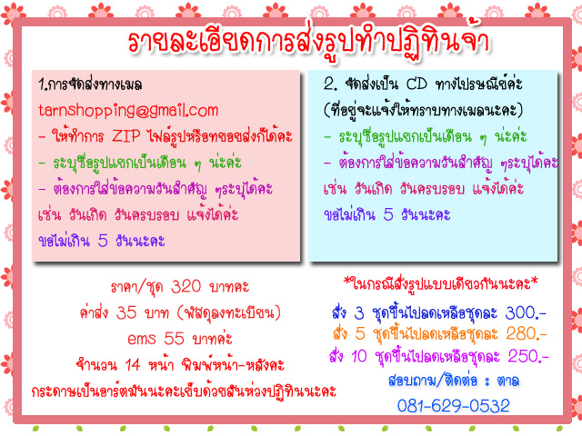 รับออกแบบปฏิทิน