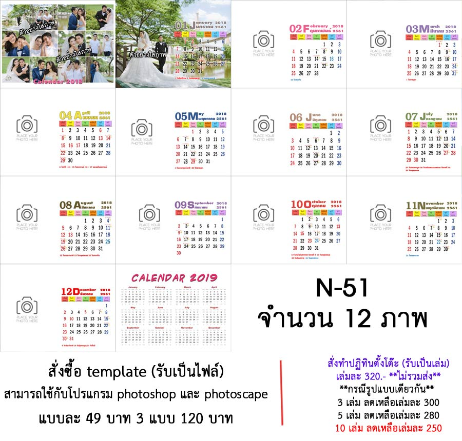 template ปฏิทินตั้งโต๊ะ 2561/2018 -N051