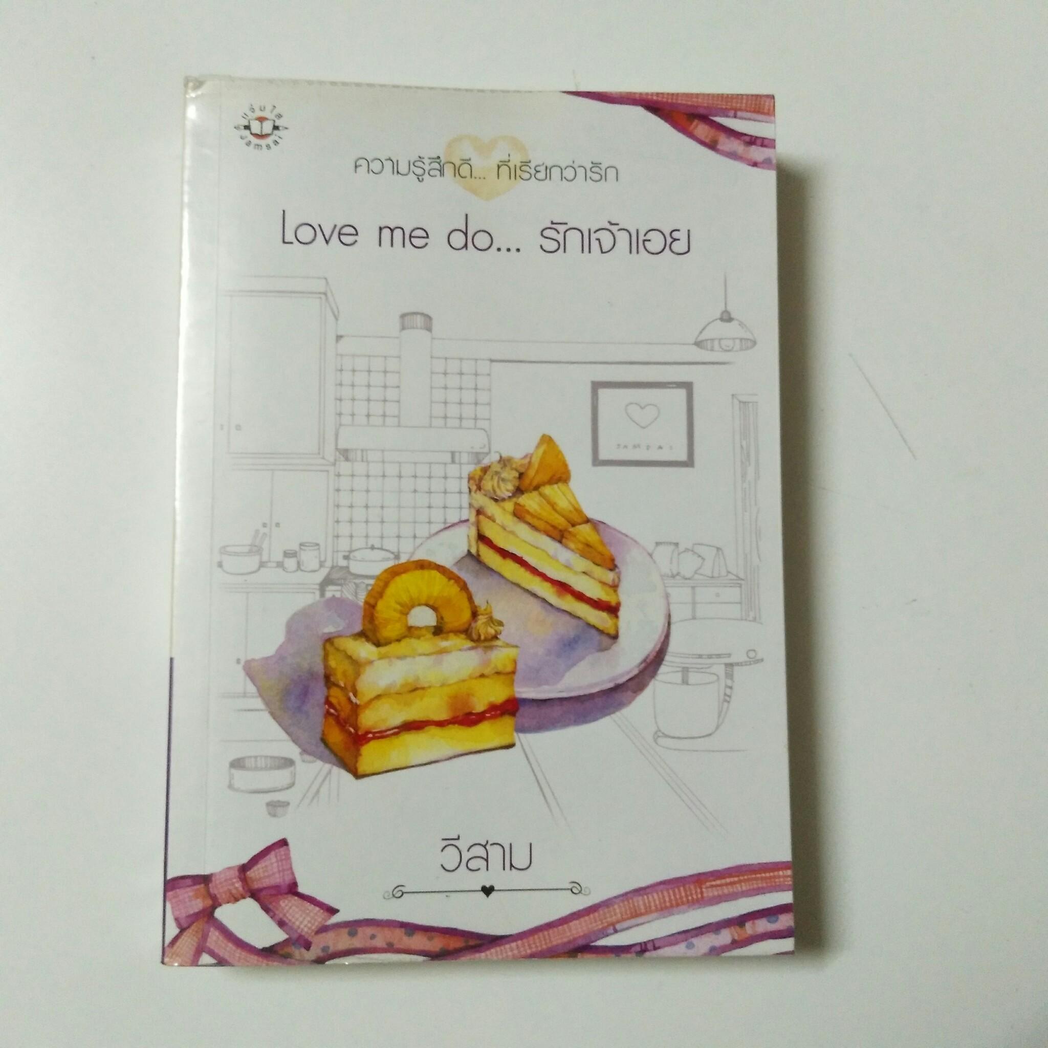 Love me do...รักเจ้าเอย | วีสาม