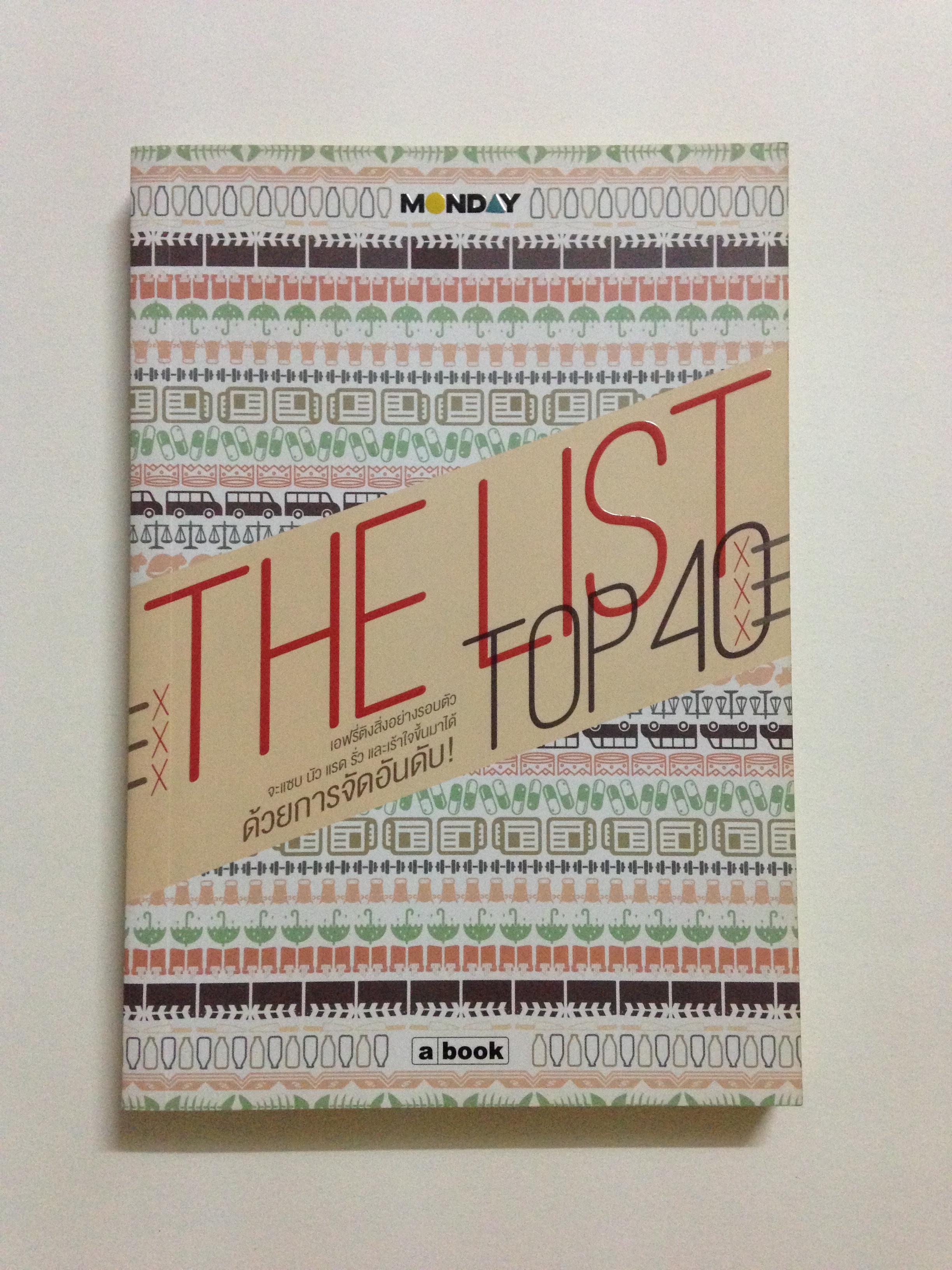 Monday Paper Vol.04 : The List / ทาเคชิ