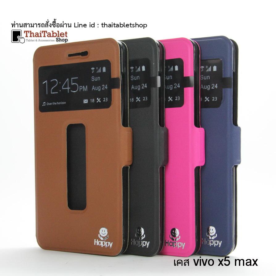 เคส Vivo X5 Max รุ่น 2 ช่อง รูดรับสาย หนังเกรด A