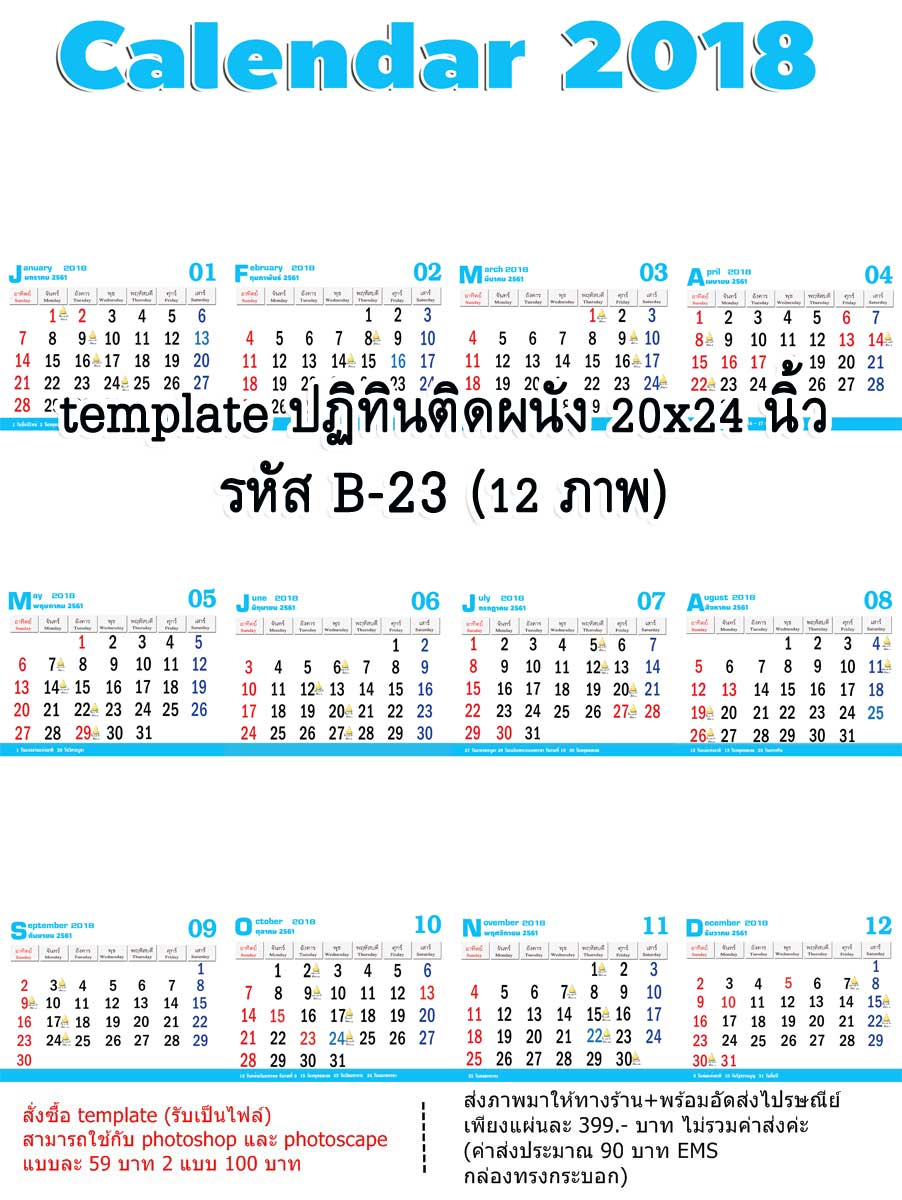 template ปฏิทินติดผนังขนาด 20x24 นิ้ว B23
