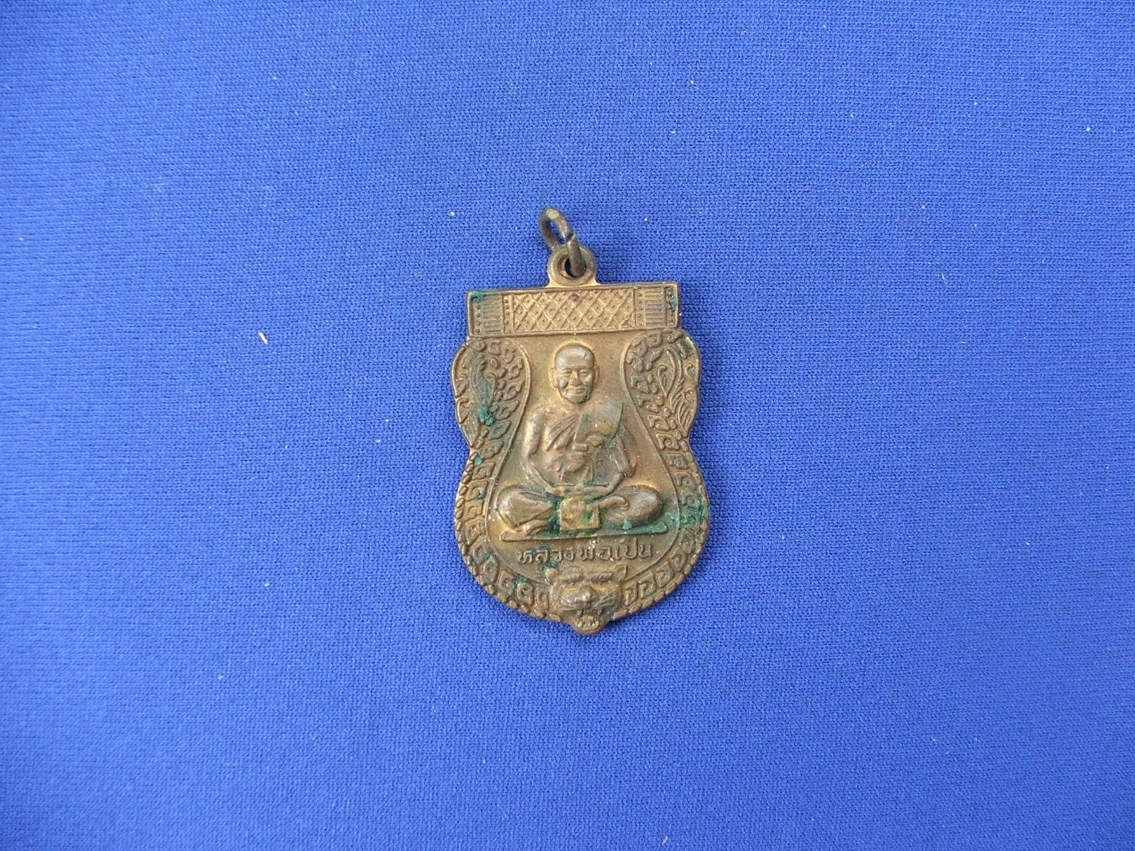เหรียญหลวงพ่อเปิ่น วัดบางพระ จ.นครปฐม พ.ศ.๒๕๔๑