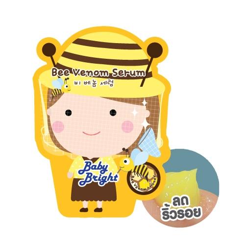 *พร้อมส่ง* Baby Bright Bee Veenom Serum ลดเลือนริ้วรอย และยกกระชับใบหน้า ด้วยเบบี้ไบรท์ บีวีนอม เซรั่มพิษผึ้ง น้ำผึ้ง นมผึ้ง