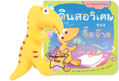 PBP-229 หนังสือชุดตุ๊กตาดินสอวิเศษของจี๊ดจ๊าด