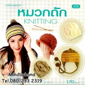 หนังสือ หมวกถัก Knitting