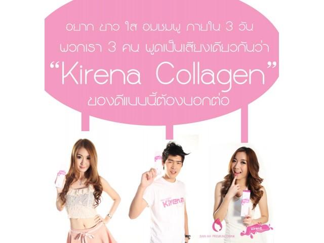 คิเรนะคอลลาเจน Kirena Collagen 6,000mg.