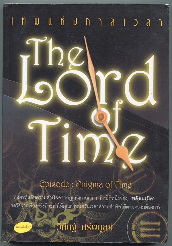 เทพแห่งกาลเวลา The Lord Time