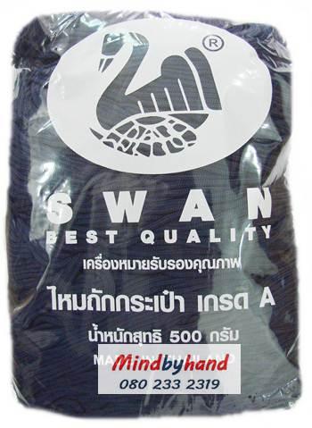 เชือกร่มสีพื้น ตราหงส์ สวอน (ตราหงส์) 135 สีน้ำเงินกรมท่า