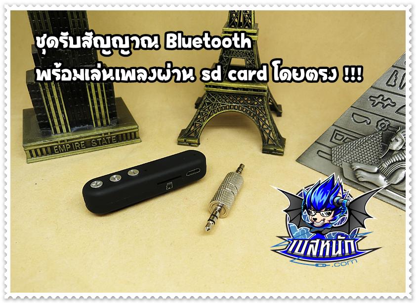 ชุดรับสัญญาณ Bluetooth พร้อมเล่นเพลงผ่าน sd card โดยตรง !!!