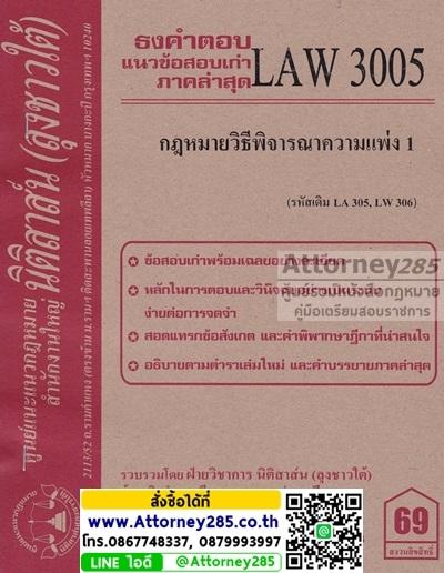 ชีทธงคำตอบ LAW 3005 กฎหมายวิธีพิจารณาความแพ่ง 1 (นิติสาส์น ลุงชาวใต้) ม.ราม