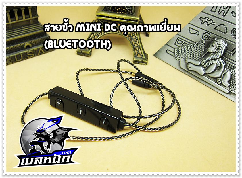 สาย Bluetooth คุณภาพเยี่ยมครับ (MINI DC)