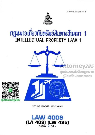 กฎหมายเกี่ยวกับทรัพย์สินทางปัญญา LAW 4009 ปภาศรี บัวสวรรค์