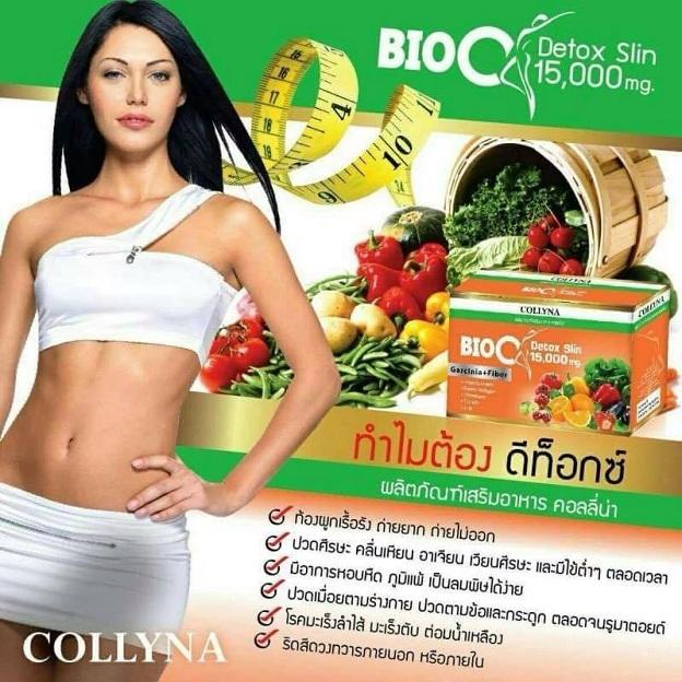ผลิตภัณฑ์เสริมอาหาร COLLYNA BIO C Detox Slin 15,000 mg.