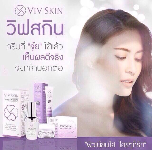 VIV SKIN (วีฟสกิน)
