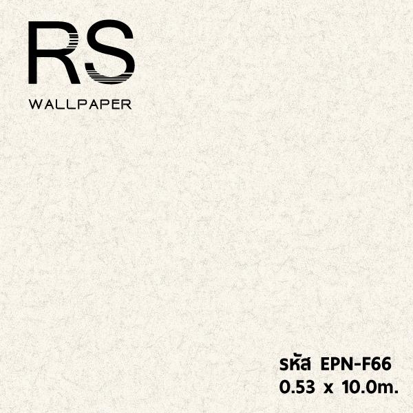 วอลเปเปอร์ปูนเปลือย EPN-F66
