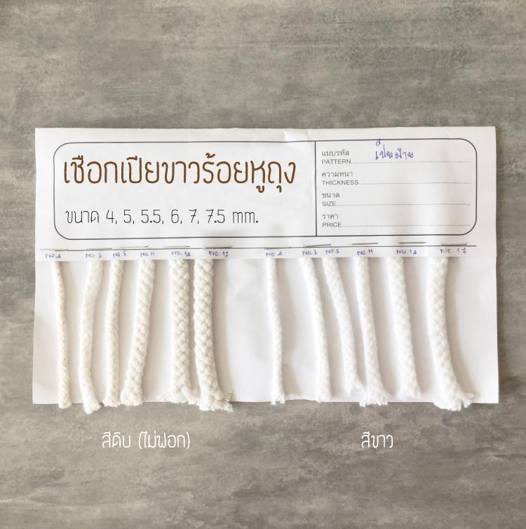 เชือกเปียฝ้ายสีขาว ร้อยหูถุงกระดาษ