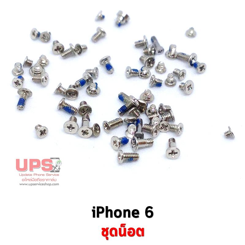 ขายส่ง ชุดน็อต iPhone 6 พร้อมส่ง