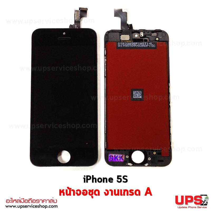 หน้าจอชุด iPhone 5S สินค้าคุณภาพเกรด A สีดำ