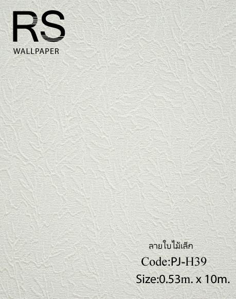 วอลเปเปอร์ ลายใบไม้ พิ้นที่ขาวครีม No.PJ-H39
