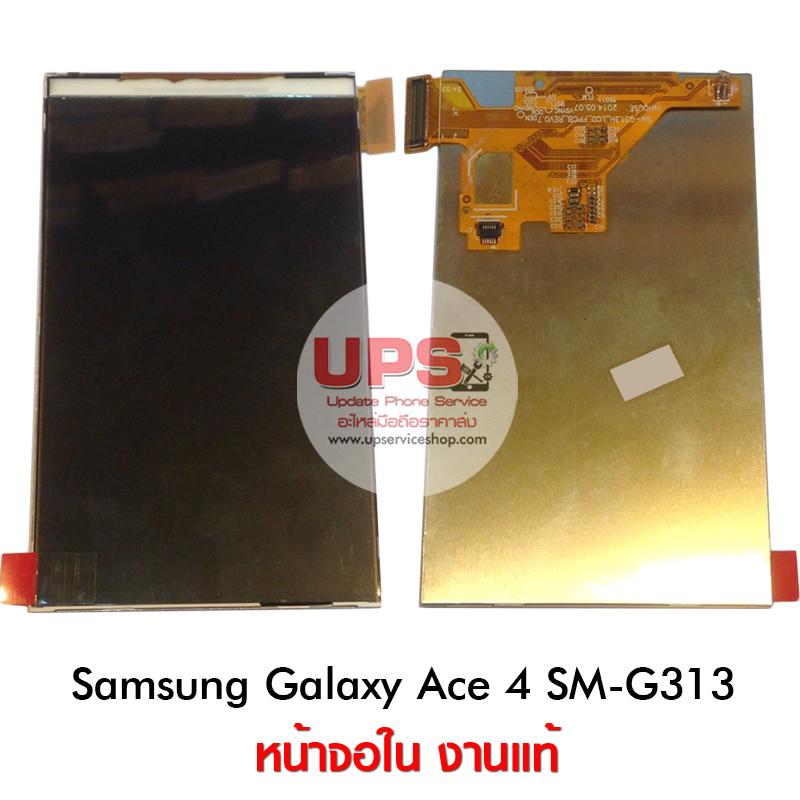 ขายส่ง หน้าจอใน Samsung Galaxy Ace 4 SM-G313 (มี 2 เวอร์ชั่น) โปรดระบุชื่อรุ่น