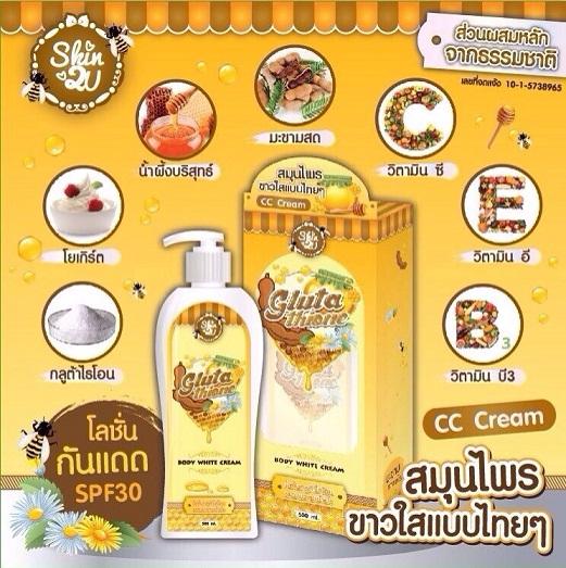 Glutathione Body White Cream By Skin2U โลชั่นกลูต้าไธโอน ผสมมะขามน้ำผึ้ง