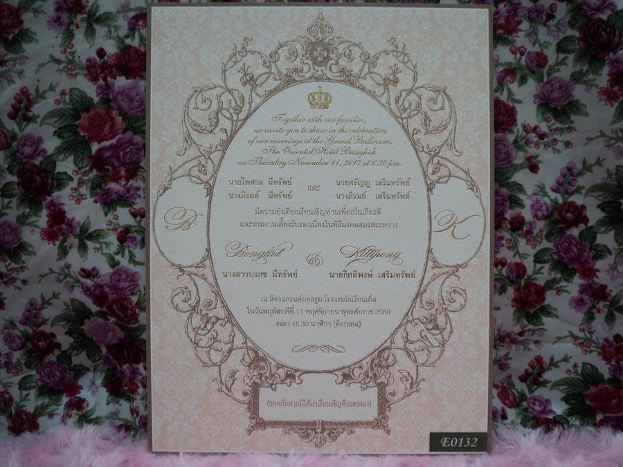 E0132 การ์ดแต่งงาน Adora หน้าเดียว สีครีม