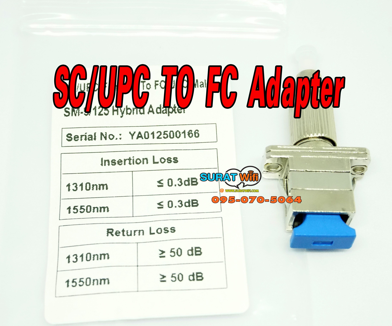 SC / FC ตัวผู้ connector Adapter