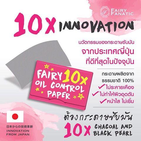 Fairy 10X Oil Control Paper กระดาษซับมันที่ช่วยลดการเกิดสิว