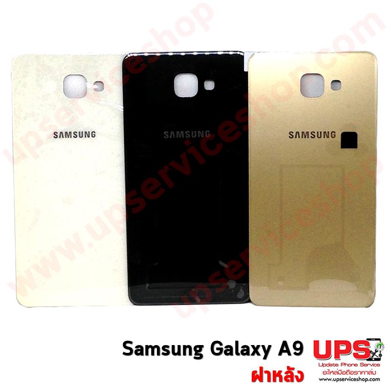 ฝาหลัง Samsung Galaxy A9.