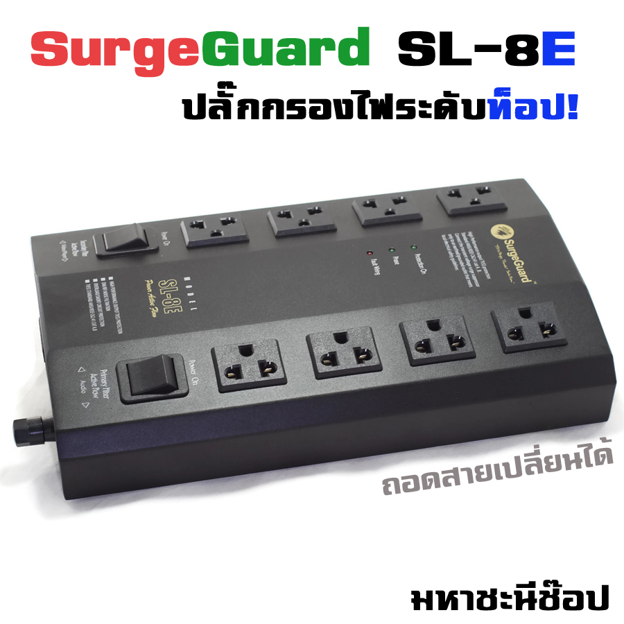 SurgeGuard SL-8E เครื่องกรองไฟระดับท็อป สำหรับทีวี เครื่องเสียง โฮมเธียร์เตอร์ (แทนรุ่น SP-8E)